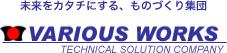 インジェクション型(試作・量産)、3DCAD/CAMデータ製作の株式会社バリアス・ワークス